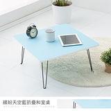IDEA-繽紛防撥水可折疊和室桌/茶几桌(60*60)