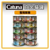 Catsin/Catuna 白金貓罐80g*48罐組【口味可混搭】(C202B01-2)