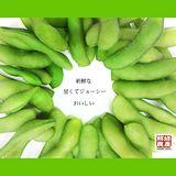 【鮮綠農產】任選六入●頂級甜毛豆●低鹽鮮&芋香(250克)(免運)