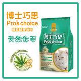 博士巧思 機能貓食系列 天然化毛專業配方 - 3LB/磅(A832B01)