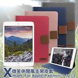 X mart Apple iPad mini 1/2/3 微笑休閒風支架皮套