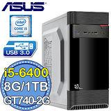 華碩H110平台【六代聖騎】Intel第六代i5四核 GT740-2G獨顯 SSD 120G燒錄電腦