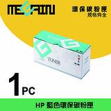 美佳音 Fuji Xerox CT201115 藍色環保碳粉匣(Fuji Xerox DocuPrint C1110/C1110B)