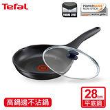 Tefal法國特福 頂級樂釜鑄造系列28CM不沾平底鍋+玻璃蓋