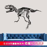 E-014 手繪動物系列-恐龍化石剪影 大尺寸高級創意壁貼 / 牆貼