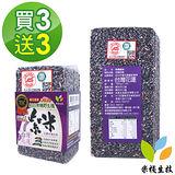 【米棧】有機紫米1kg*3包送300g3包CAS認證花蓮米棧有機野生種紫米