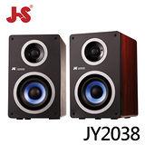 JS JY2038 兩件式藍牙喇叭