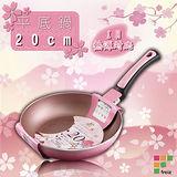 【和平Freiz】日本EM Bloom浮雕櫻花IH不沾平底鍋-(20cm)