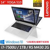 Lenovo YOGA 510 14吋 i7-7500U雙核心 精緻手托 輕巧筆電 ( 8G / 1TB / R5_M430_2G /Win10系統 ) (80VB008RTW)