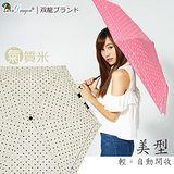【雙龍牌】美型輕巧。蝴蝶結圓點自動開收傘(氣質米下標區)-抗UV防風晴雨三折傘B6061S