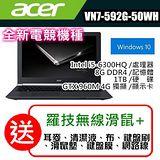 ACER 最新六代CPU電競機種VN7-592G-50WH  4GB獨顯電競機 /加碼送羅技無線滑鼠+七大好禮