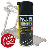 【好吉康Well Come】噴式跑步機專用保養油/潤滑油300ml