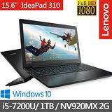 Lenovo IdeaPad 310 15.6吋FHD【迅捷款】雙核心 i5-7200U《920MX_2G 獨顯》4G/1TB/Win10 筆記型電腦 (80TV00RETW) ★送原廠滑鼠+筆電包★