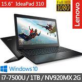 Lenovo IdeaPad 310 15.6吋FHD【敏捷款】雙核心i7-7500U《920MX_2G 獨顯》4G/1TB/Win10筆記型電腦 (80TV00RGTW) ★送原廠滑鼠+筆電包★