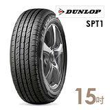 【登祿普】SPT1省油耐磨輪胎 送專業安裝定位 195/60/15 (適用於S40、Corolla Altis等車型)