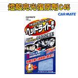 【日本CARMATE】燈殼亮光復原劑C45 (汽車|車燈|修復|清潔)