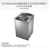 LG樂金 12公斤6 MotionDD直驅變頻直立式洗衣機 典雅銀(WT-D125SG) 送基本安裝