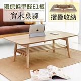 低甲醛實木桌腳 免組裝 可折疊收納 茶几桌/餐桌/和室桌-胡桃色