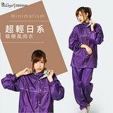 【雙龍牌】雙龍牌超輕量日系極簡兩件式風雨衣/機車套裝雨衣(深紫下標區) EP4081