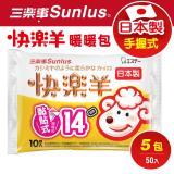 【三樂事Sunlus】快樂羊黏貼式暖暖包(12小時/10枚入) / 5包特惠組(50片)