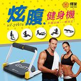 輝葉-WISDOM 炫腹健身機HY-29976