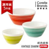 【美國康寧 Pyrex】百麗 Vintage多功能調理碗3件組(經典線條)