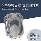 【THENICE】浮潛面罩專業防護盒 防撞 防護 收納 出國 旅遊 傑聯總代理公司貨