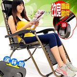 鋸齒軌道!!無重力躺椅(送杯架)C022-006 無段式躺椅斜躺椅.折合椅摺合椅折疊椅摺疊椅.涼椅休閒椅扶手椅戶外椅子.靠枕透氣網