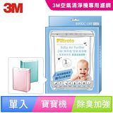 3M 淨呼吸寶寶專用型空氣清淨機專用除臭加強濾網 B90DC-ORF 7100072708