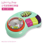 【美國B.Toys感統玩具】小毛球音樂玩樂盤