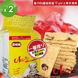 【Okara一番榨】手感餅乾(270克/30pcs/包)(蔓越莓)共2包