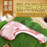 《好神》 好神戰斧豬排5片包(每片厚切約1.5cm) (280g+-10%)
