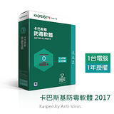 Kaspersky 卡巴斯基 防毒軟體2017 / 1台1年