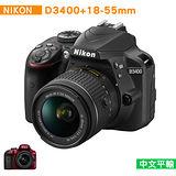 Nikon D3400+18-55mm 單鏡組*(中文平輸)-送SD64G-C10+專屬鋰電池+單眼相機包+中型腳架+大吹球+細毛刷+拭鏡布+相機清潔組+高透光保護貼