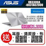 ASUS UX330UA-0031A6200U極致輕薄高效筆電(金屬灰) 下單再折購物金 /加碼送七大好禮