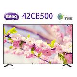 【送威剛32G記憶卡(附轉卡)*1片】BenQ 42吋 不閃屏+護眼低藍光黑湛屏液晶顯示器+視訊盒 ( 42CB500 ) 再送HDMI線+數位天線