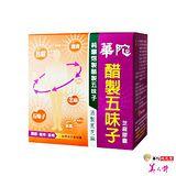 華陀扶元堂 醋製五味子芝麻膠囊1盒 (60粒/盒)