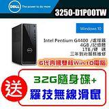 DELL戴爾 六代奔騰雙核Win10電腦 Inspiron 3250-D1P00TW /加碼再送羅技無線滑鼠+32G隨身碟
