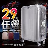 【全新NG品】Travelhouse 爵世風華 29吋鋁框PC鏡面行李箱(多色任選)