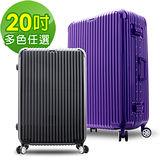【Travelhouse】極光星采 20吋PC鋁框鏡面行李箱(多色任選)