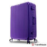 【Travelhouse】極光星采 20吋PC鋁框鏡面行李箱(深情紫)