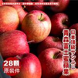 【台北濱江】日本青森富士蜜蘋果28顆原裝件1箱(約10kg±10%/箱,原裝件)