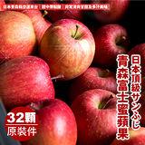 【台北濱江】日本青森富士蜜蘋果32顆原裝件1箱(約10kg±10%/箱,原裝件)