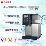 【元山】第二代尊爵藍LCD觸控不鏽鋼溫熱開飲機YS-8301DWB