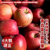 【台北濱江】頂級大顆-日本青森富士蜜蘋果6顆禮盒1盒(共約2.5kg±10%/盒,禮盒精裝件)