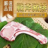 好神 好神戰斧豬排1片包(每片厚切約1.5cm) (280g+-10%,1片/包,共1包)