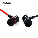 ipipoo ip-A300Hi 藍牙入耳式耳機 新款運動型耳機