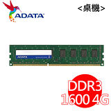 威剛 ADATA DDR3 1600 4GB 桌上型 RAM 記憶體