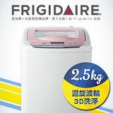 「享購物金再折抵」美國富及第Frigidaire 2.5kg洗衣機 粉紅色 (福利品)