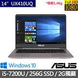 ASUS華碩 UX410UQ 14吋 超輕薄 疾速 i5-7200U 雙核 940MX_2G獨顯 4G/256G SSD 筆電 ★加贈4G記憶體,直升8G